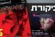ביקורת וידאו: Shin Megami Tensei: Nocturne
