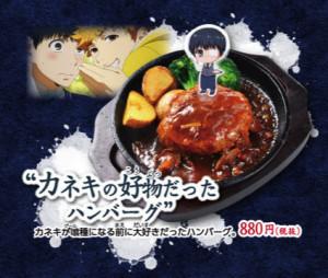 kaneki_hamburger.png