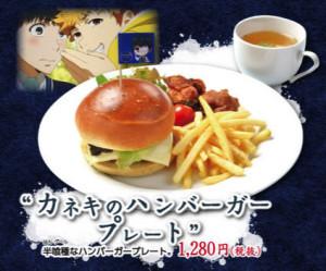 kaneki_hamburgerplate.png