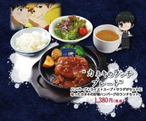 kanekihamburger_meal.png