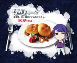 tsukiyama_creampuff.png