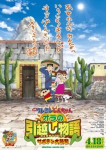 Eiga Crayon Shin-chan - Ora no Hikkoshi Monogatari - Saboten Dai Shuugeki