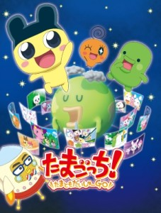 Tamagotchi! Tama Tomo Daishuu Go