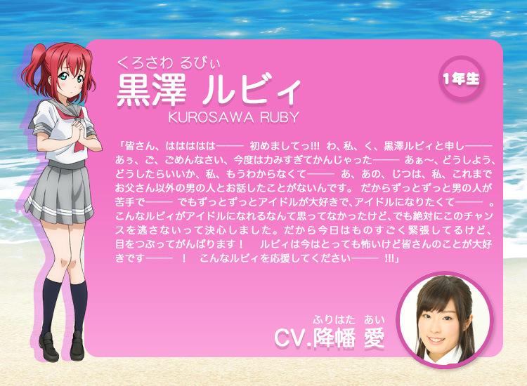 Love-Live-Sunshine-Anime-Character-Design-Ruby-Kurosawa (1)